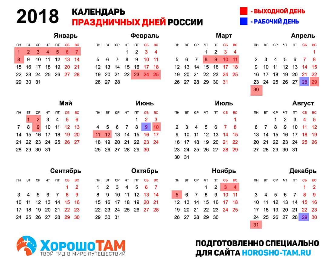 Календарь праздников 2018 года в россии по дням